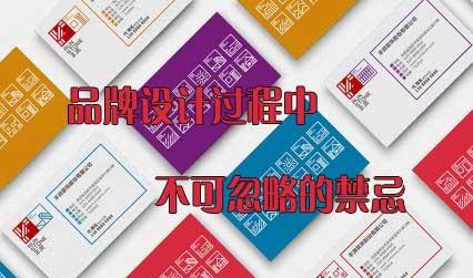 哈尔滨品牌设计公司
