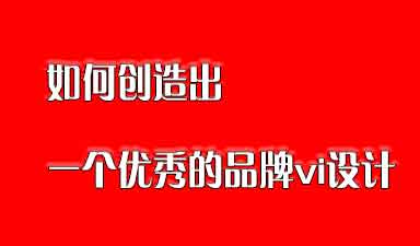 哈尔滨vi设计公司