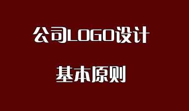 哈尔滨logo设计公司